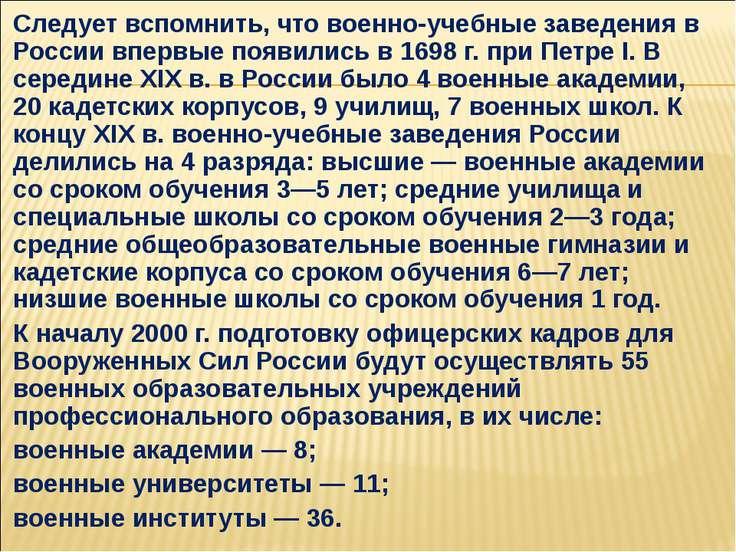 Следует вспомнить, что военно-учебные заведения в России впервые появились в ...