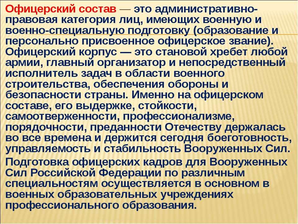 Офицерский состав — это административно-правовая категория лиц, имеющих военн...