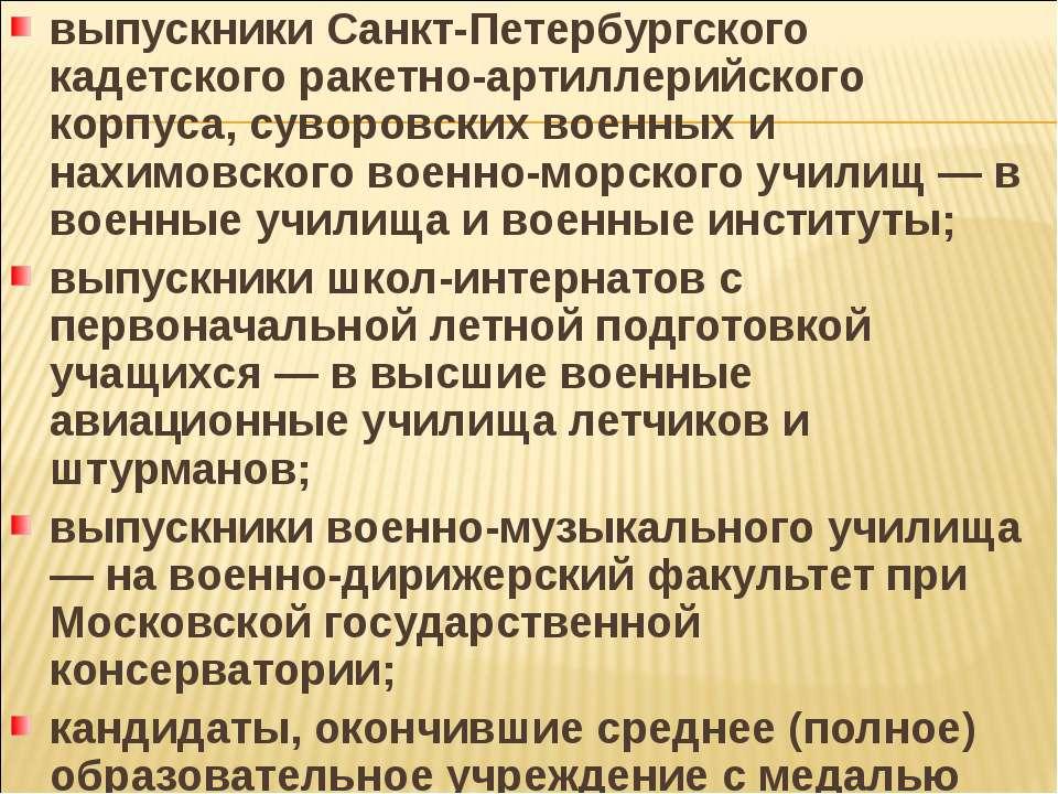 выпускники Санкт-Петербургского кадетского ракетно-артиллерийского корпуса, с...