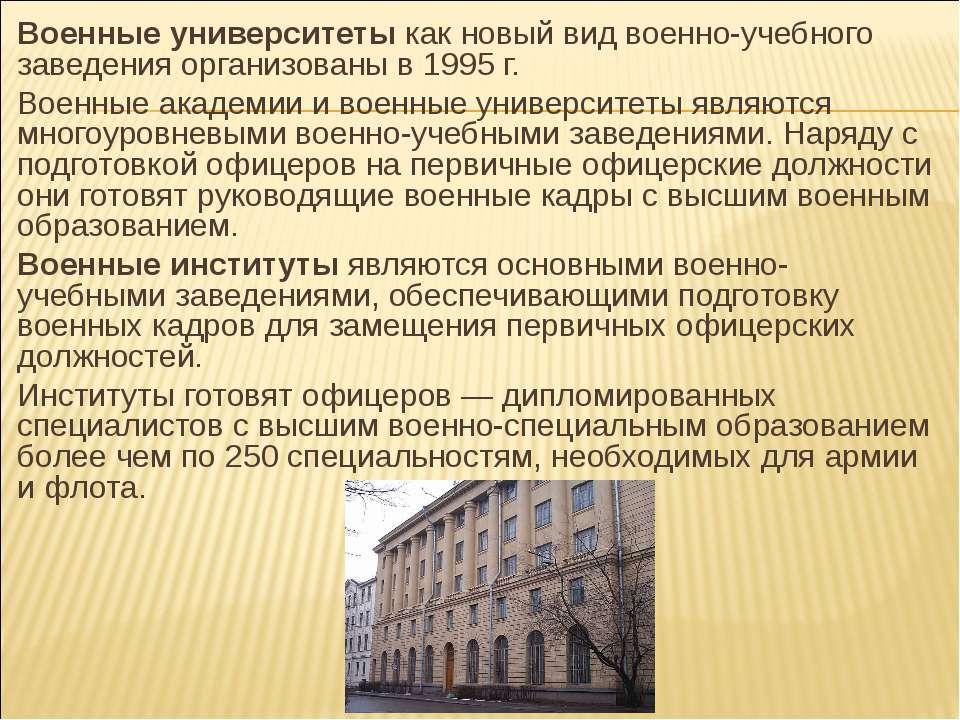 Военные университеты как новый вид военно-учебного заведения организованы в 1...