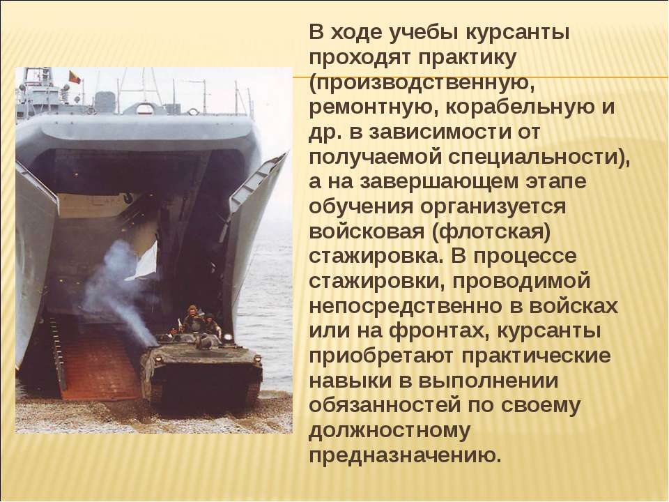 В ходе учебы курсанты проходят практику (производственную, ремонтную, корабел...