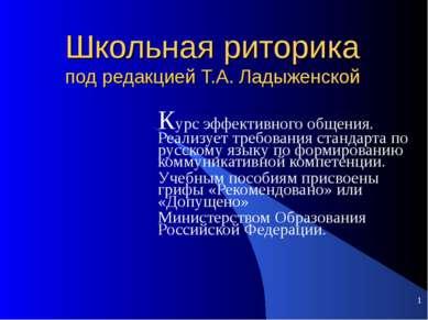 Школьная риторика под редакцией Т.А. Ладыженской Курс эффективного общения. Р...
