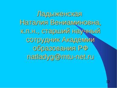Ладыженская Наталия Вениаминовна, к.п.н., старший научный сотрудник Академии ...