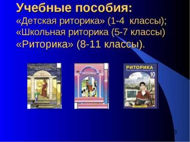 Учебные пособия: «Детская риторика» (1-4 классы); «Школьная риторика (5-7 кла...