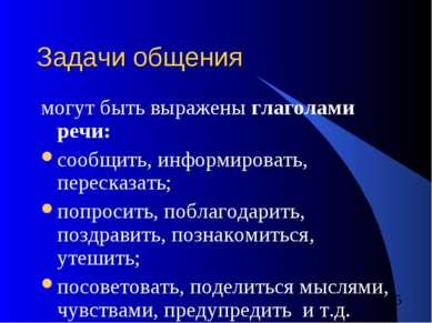 Задачи общения могут быть выражены глаголами речи: сообщить, информировать, п...