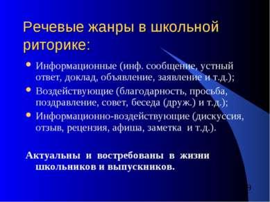Речевые жанры в школьной риторике: Информационные (инф. сообщение, устный отв...
