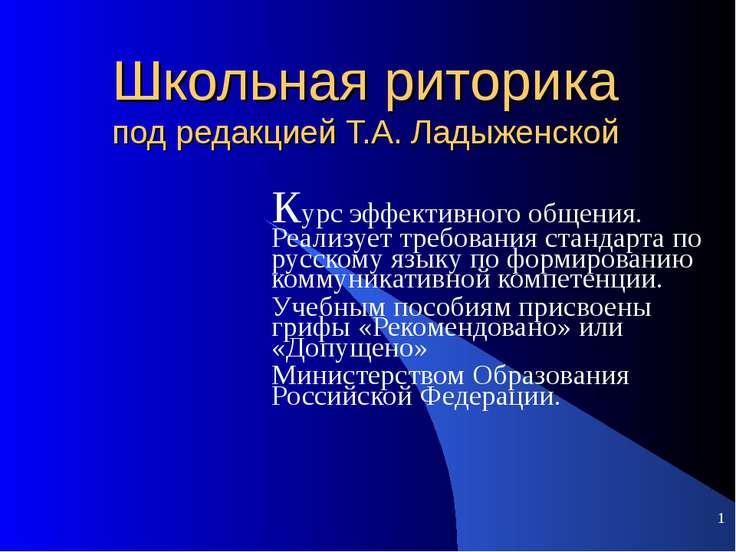 Молчание золото риторика 8 класс ладыженская