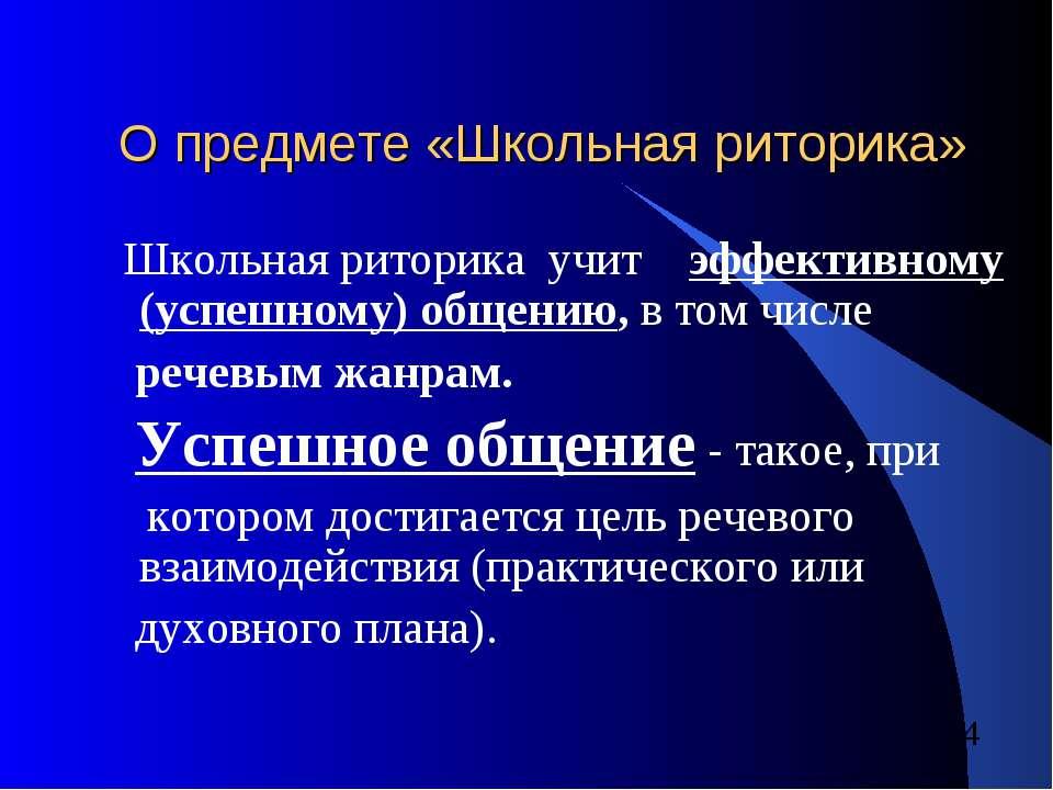 О предмете «Школьная риторика» Школьная риторика учит эффективному (успешному...