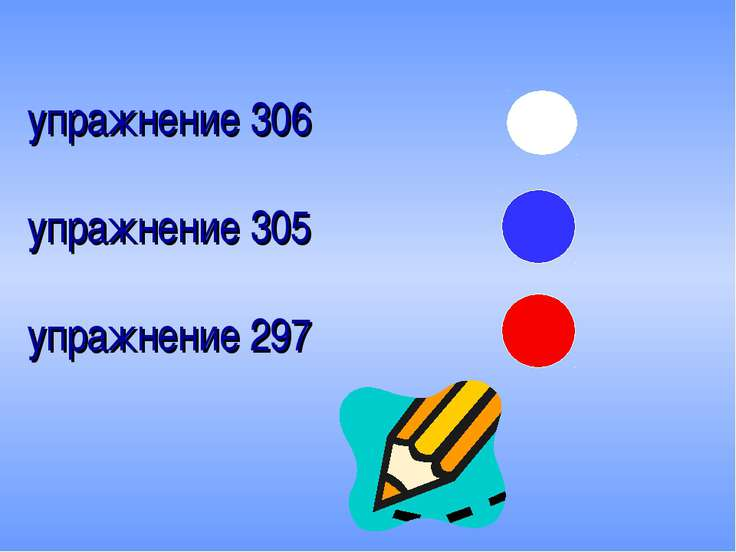 упражнение 306 упражнение 305 упражнение 297