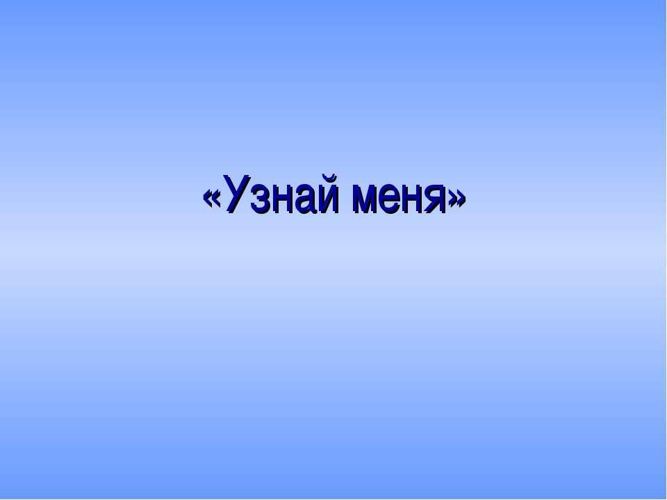 «Узнай меня»