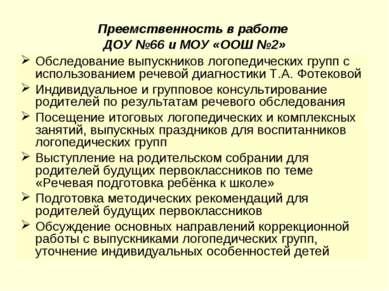 Преемственность в работе ДОУ №66 и МОУ «ООШ №2» Обследование выпускников лого...