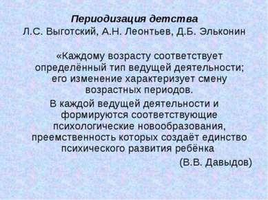 Периодизация детства Л.С. Выготский, А.Н. Леонтьев, Д.Б. Эльконин «Каждому во...