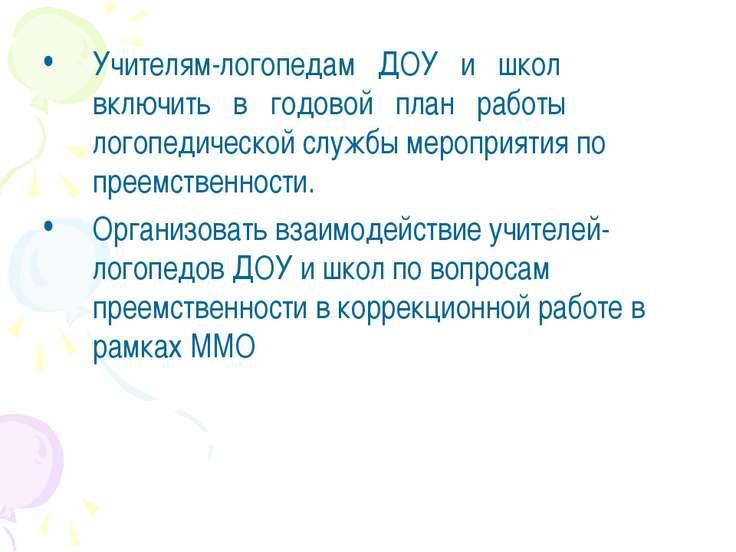 Учителям-логопедам ДОУ и школ включить в годовой план работы логопедической с...