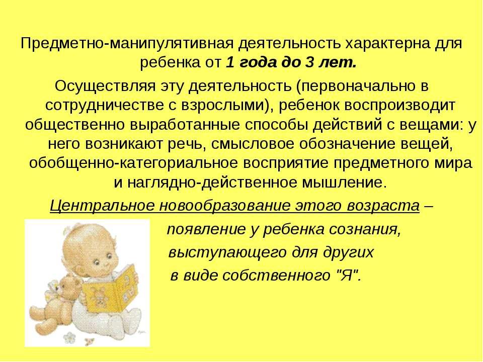 Предметно-манипулятивная деятельность характерна для ребенка от 1 года до 3 л...
