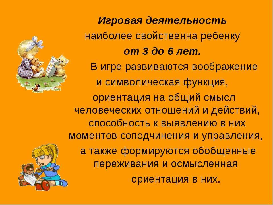 Игровая деятельность наиболее свойственна ребенку от 3 до 6 лет. В игре разви...
