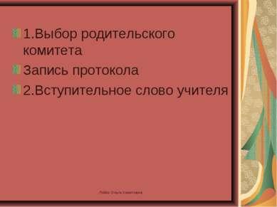 1.Выбор родительского комитета Запись протокола 2.Вступительное слово учителя...