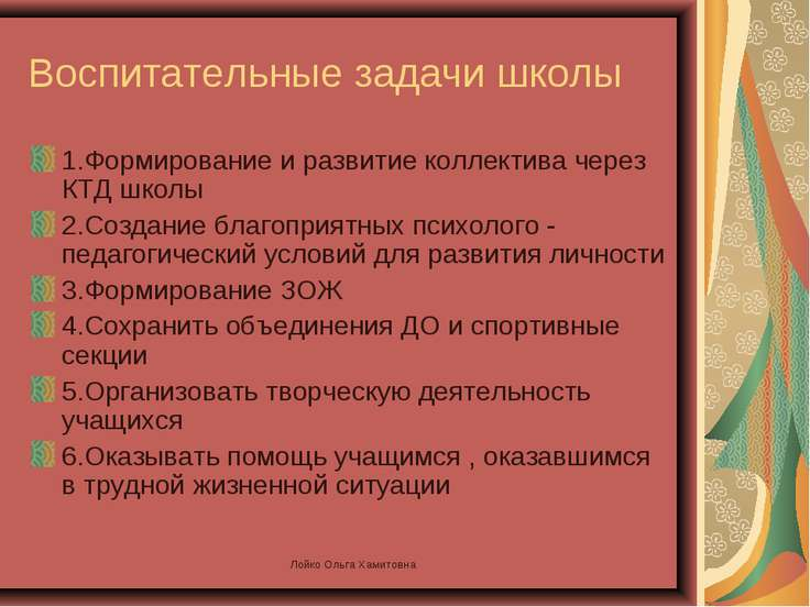 Воспитательные задачи школы 1.Формирование и развитие коллектива через КТД шк...