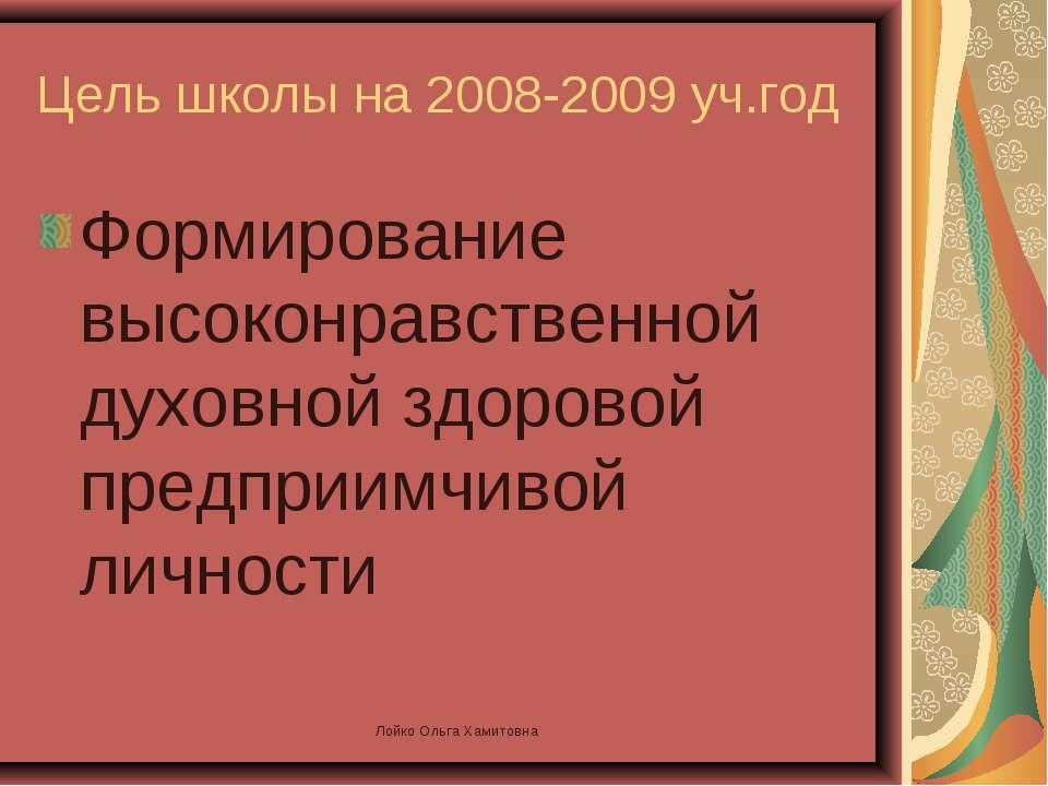 Цель школы на 2008-2009 уч.год Формирование высоконравственной духовной здоро...