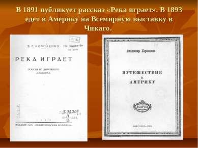 В 1891 публикует рассказ «Река играет». В 1893 едет в Америку на Всемирную вы...