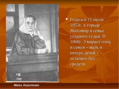 Родился 15 июля 1853г. в городе Житомир в семье уездного судьи. В 1868г. Умир...