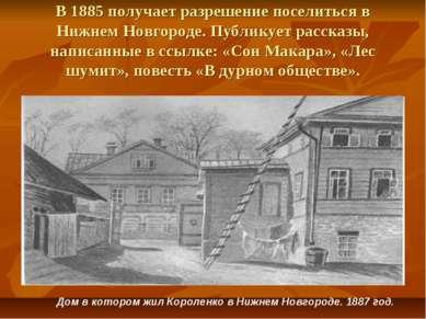 В 1885 получает разрешение поселиться в Нижнем Новгороде. Публикует рассказы,...