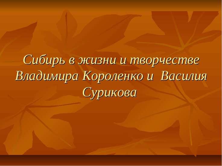 Сибирь в жизни и творчестве Владимира Короленко и Василия Сурикова