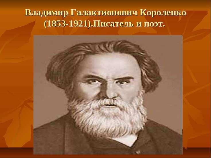 Владимир Галактионович Короленко (1853-1921).Писатель и поэт.