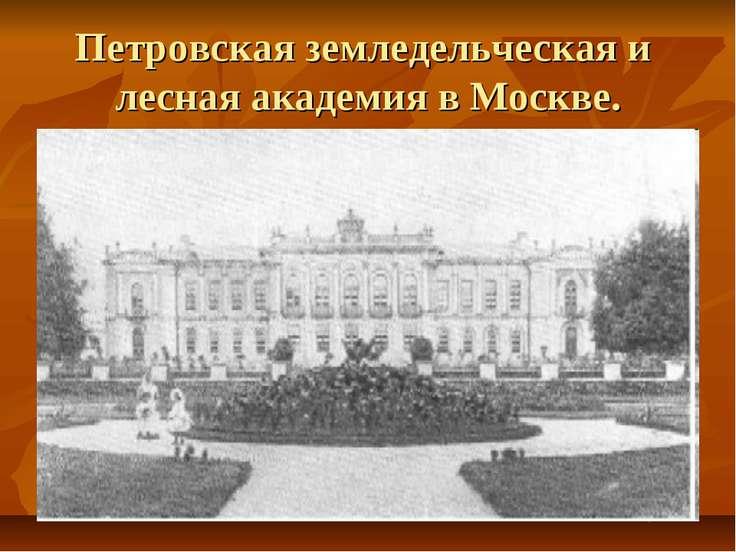 Петровская земледельческая и лесная академия в Москве.