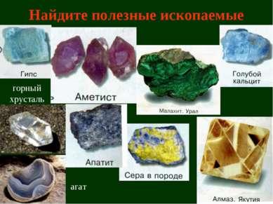 Найдите полезные ископаемые агат горный хрусталь