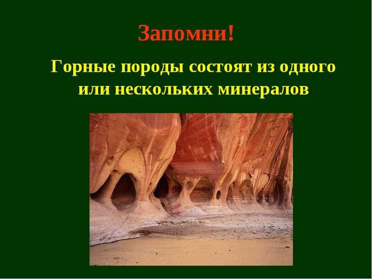 Запомни! Горные породы состоят из одного или нескольких минералов