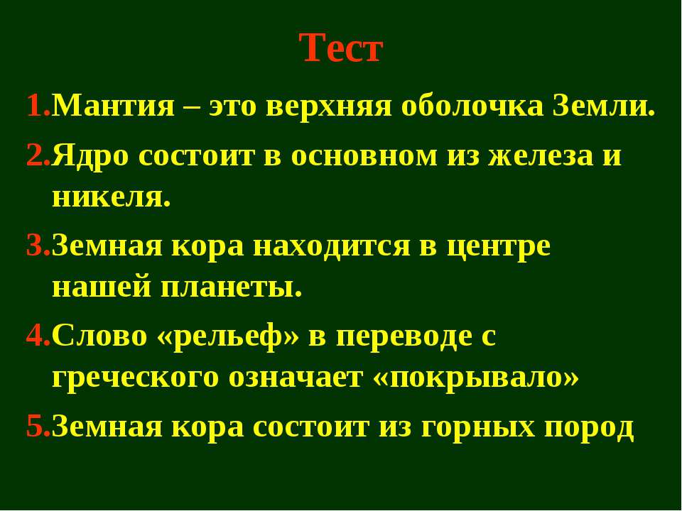 Тест 1.Мантия – это верхняя оболочка Земли. 2.Ядро состоит в основном из желе...