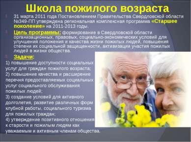 Школа пожилого возраста 31 марта 2011 года Постановлением Правительства Сверд...