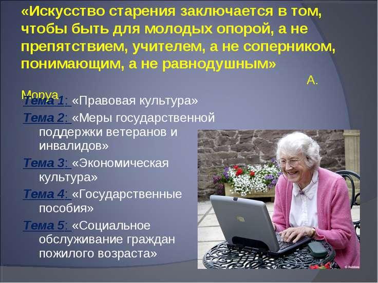 «Искусство старения заключается в том, чтобы быть для молодых опорой, а не пр...