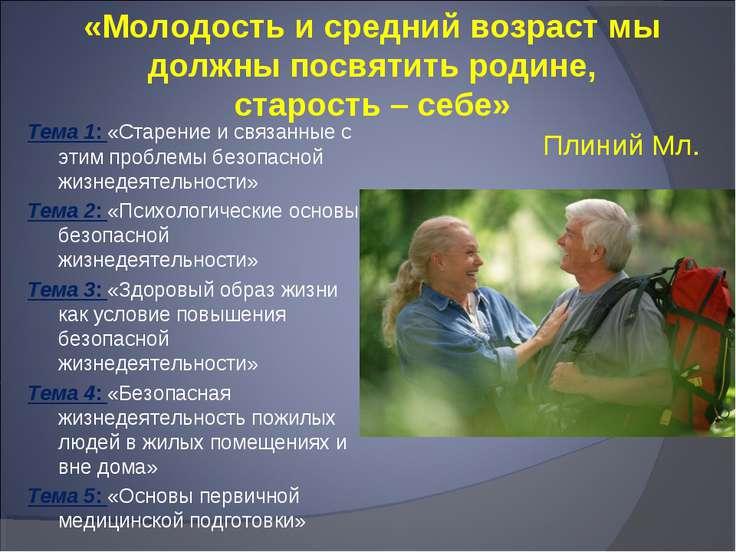 «Молодость и средний возраст мы должны посвятить родине, старость – себе» Пли...