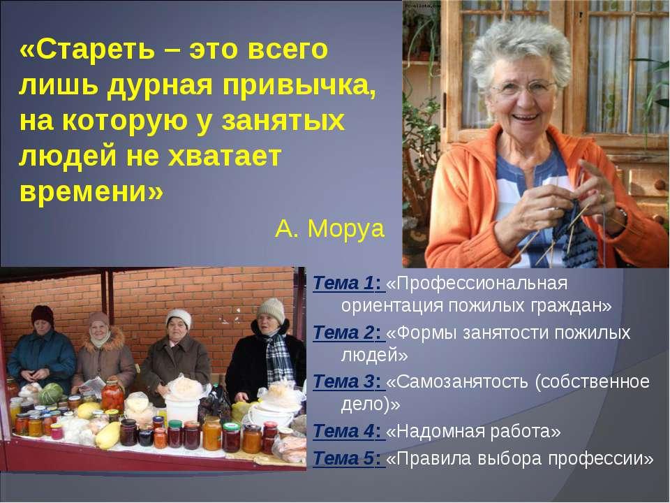 «Стареть – это всего лишь дурная привычка, на которую у занятых людей не хват...