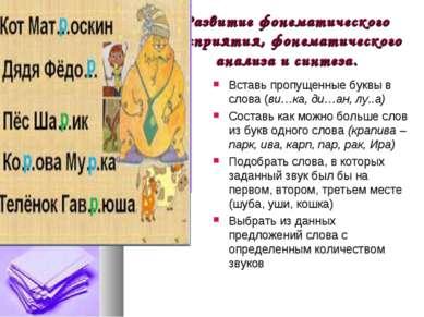 Развитие фонематического восприятия, фонематического анализа и синтеза. Встав...