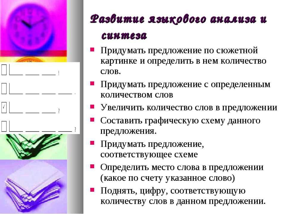Развитие языкового анализа и синтеза Придумать предложение по сюжетной картин...