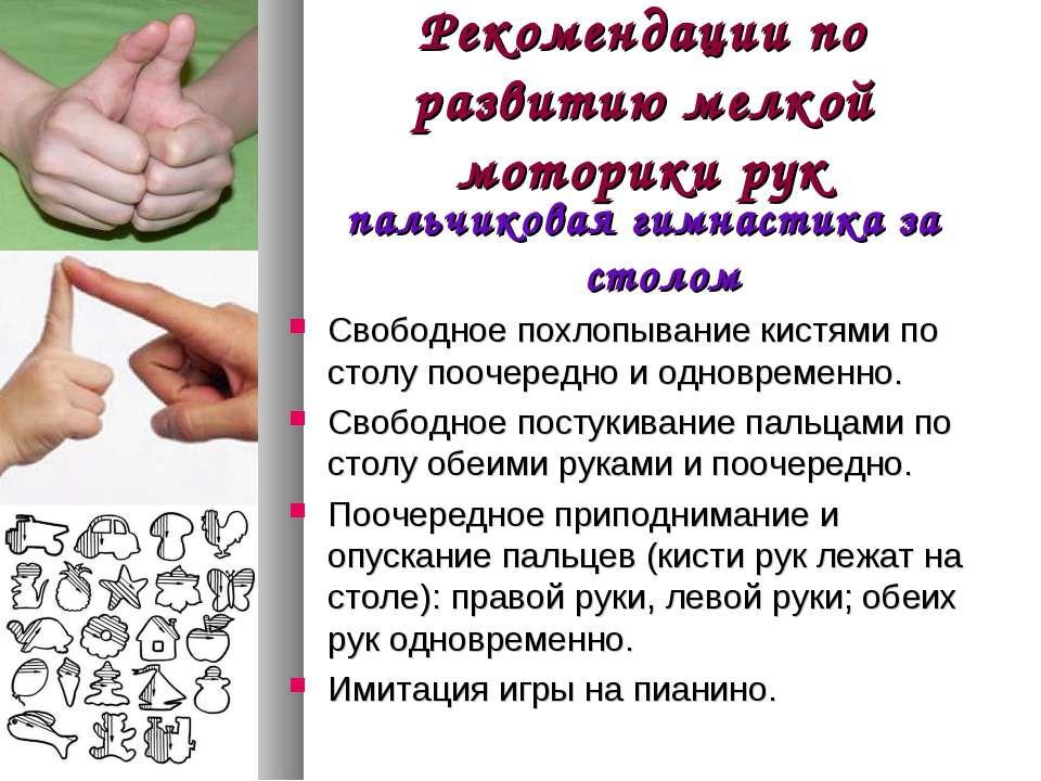 Рекомендации по развитию мелкой моторики рук пальчиковая гимнастика за столом...