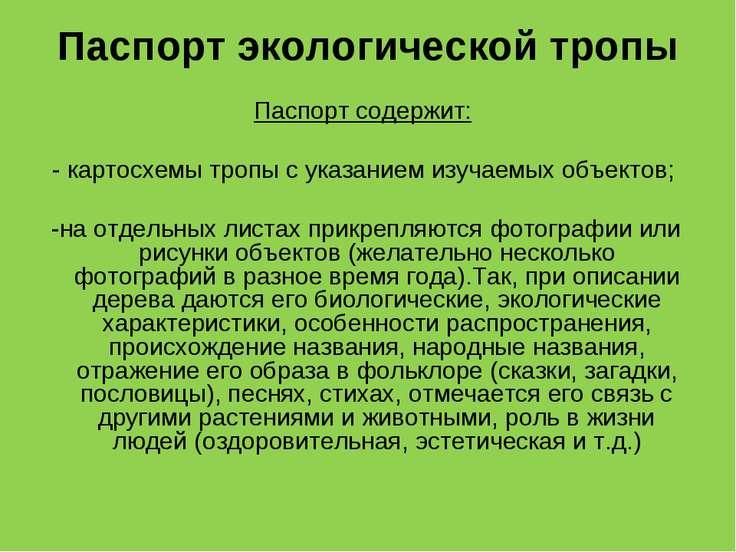 Паспорт экологической тропы Паспорт содержит: - картосхемы тропы с указанием ...
