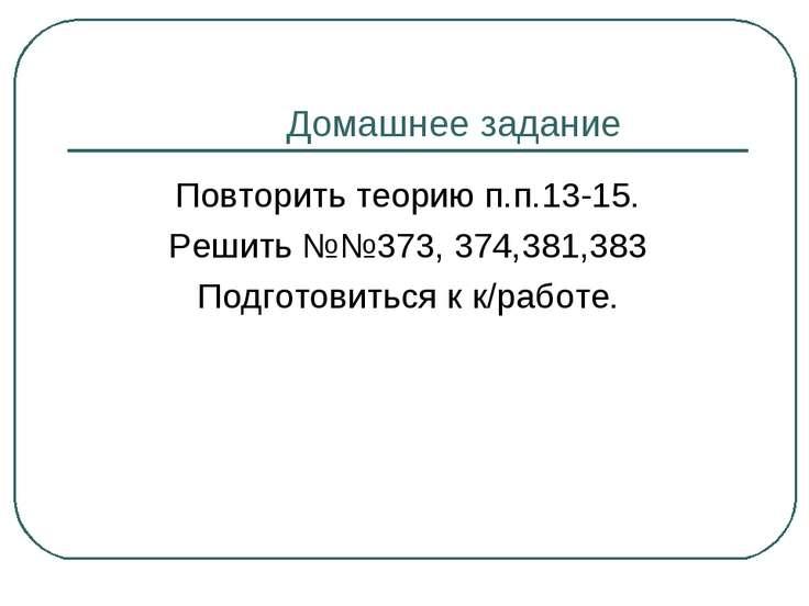 Домашнее задание Повторить теорию п.п.13-15. Решить №№373, 374,381,383 Подгот...