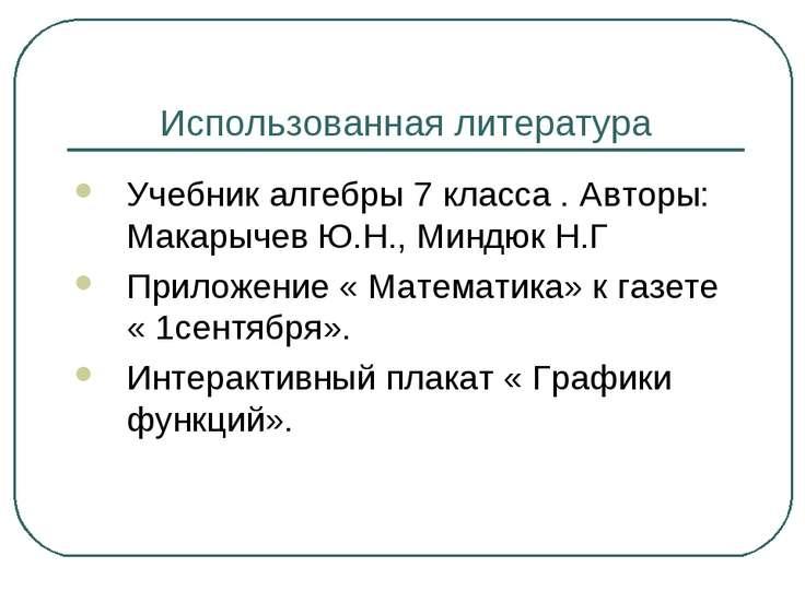 Использованная литература Учебник алгебры 7 класса . Авторы: Макарычев Ю.Н., ...