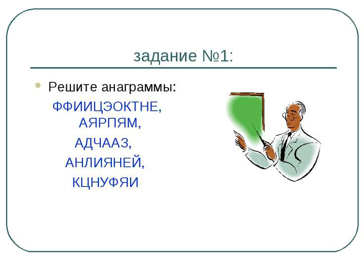 задание №1: Решите анаграммы: ФФИИЦЭОКТНЕ, АЯРПЯМ, АДЧААЗ, АНЛИЯНЕЙ, КЦНУФЯИ