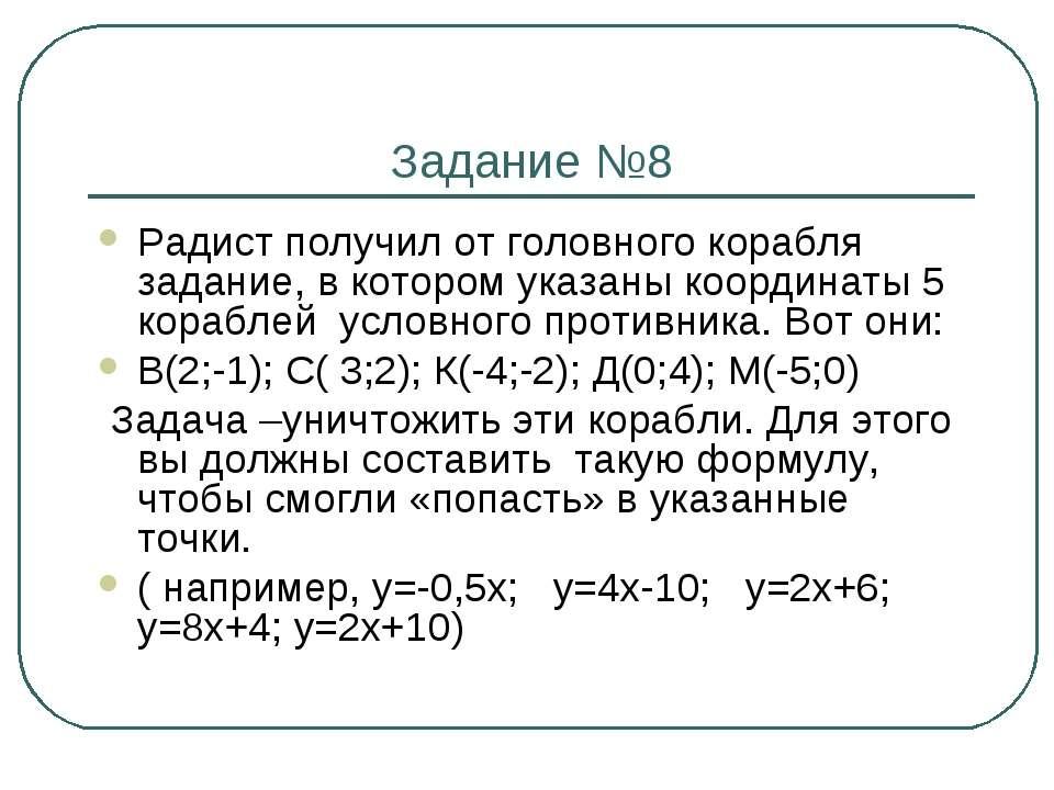 Задание №8 Радист получил от головного корабля задание, в котором указаны коо...