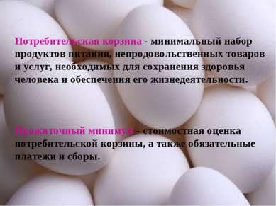 Потребительская корзина - минимальный набор продуктов питания, непродовольств...