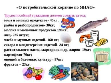 «О потребительской корзине по ЯНАО» Трудоспособный гражданин должен съедать з...