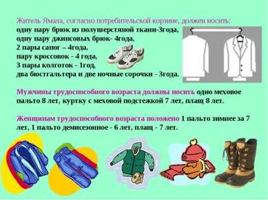 Житель Ямала, согласно потребительской корзине, должен носить: одну пару брюк...