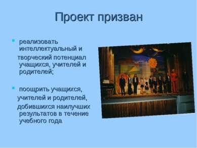 Проект призван реализовать интеллектуальный и творческий потенциал учащихся, ...