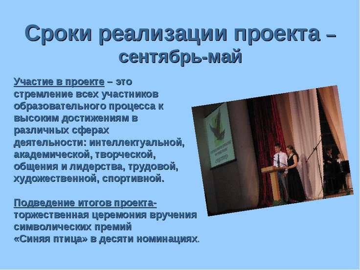 Сроки реализации проекта – сентябрь-май Участие в проекте – это стремление вс...