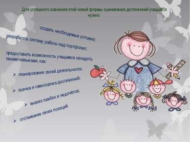 Для успешного освоения этой новой формы оценивания достижений учащихся нужно:...