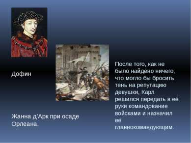 Дофин Жанна д'Арк при осаде Орлеана. После того, как не было найдено ничего, ...